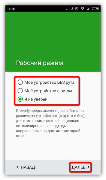 Выбор рабочего режима в Greenify