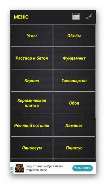 Выбор строительных составляющих в приложении ПРОраб Free