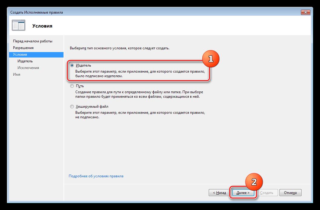 Выбор типа запрета в AppLocker Windows