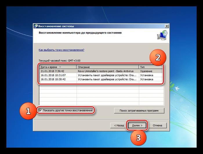 Выбор точки восстановления при откате системы в Windows RE