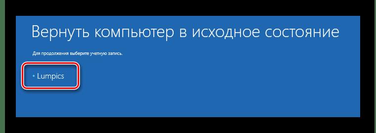 Выбор учетной записи для восстановления Windows 10
