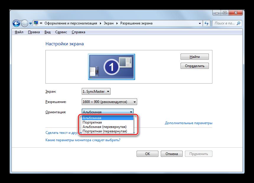 Выбор варианта из выпадающего списка Ориентация в окне Разрешение экрана в Windows 7
