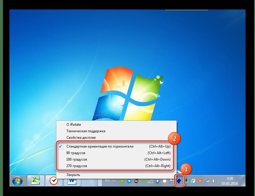 Выбор варианта поворота дисплея через контеустное меню в программе iRotate через значок в области уведомлений в Windows 7