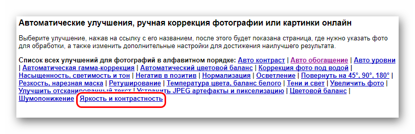 Выбор вида улучшения на imgonline.com.ua