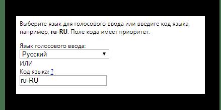 Выбор языка ввода в расширении Speechpad в Google Chrome
