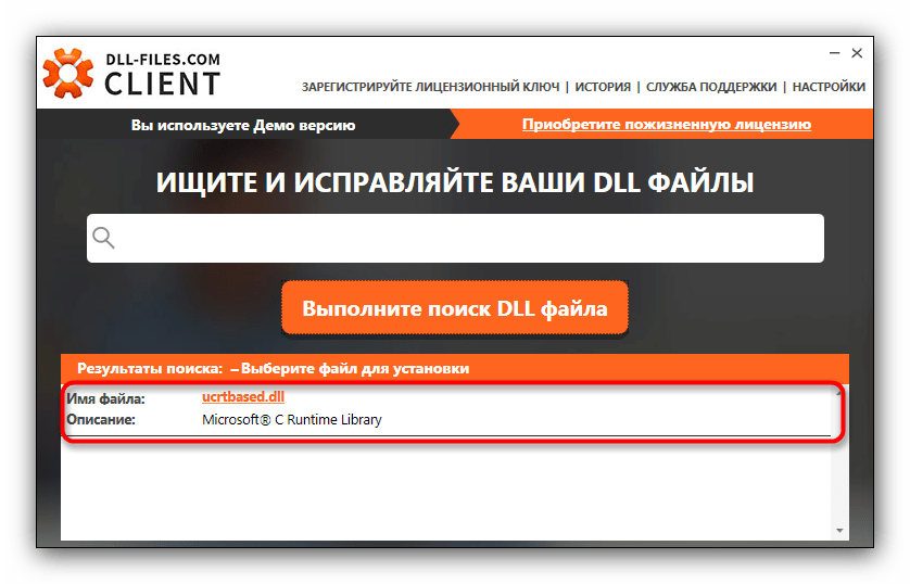 Выбрать библиотеку ucrtbased.dll в DLL-files-com Client