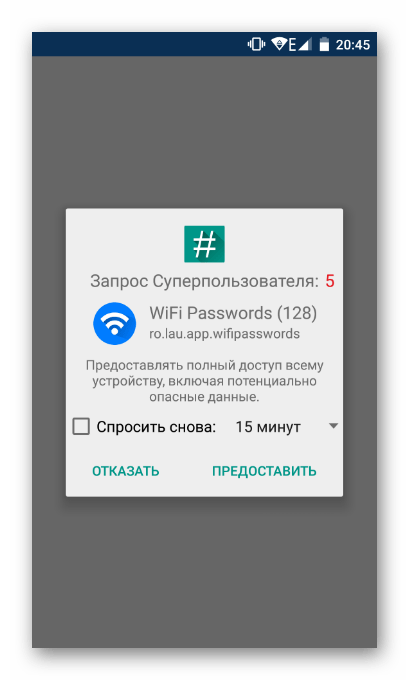 Выдача рут-прав WiFi Passwords на Android