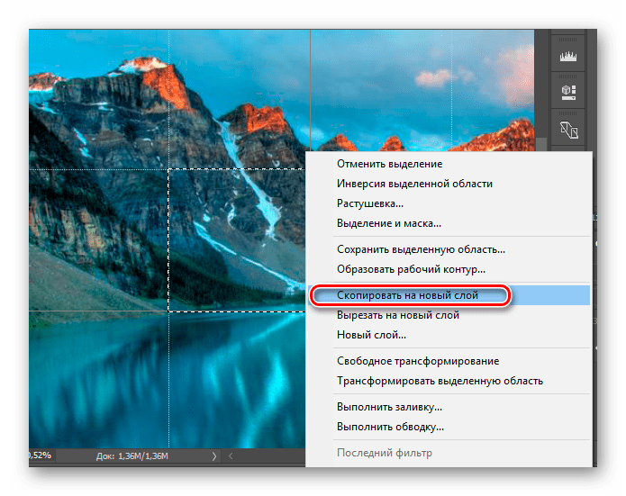 Выделение фрагмента в программе Photoshop