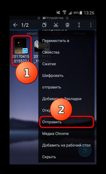 Выделение и экспорт файла через ES Explorer