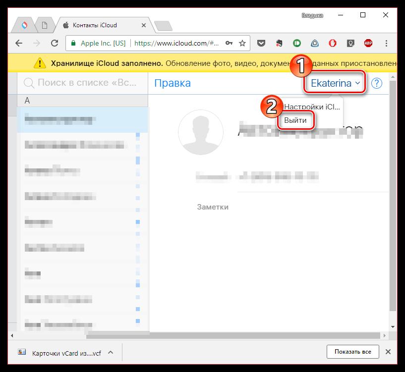 Выход из учетной записи на сайте iCloud