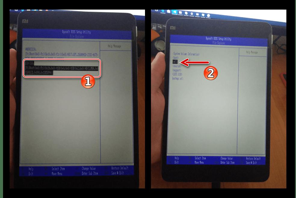 Xiaomi MiPad 2 BIOS выбор каталога efi на загрузочной флешке