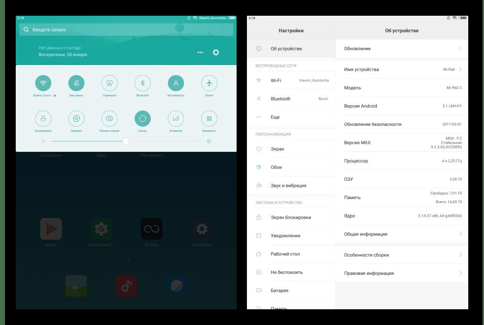 Xiaomi MiPad 2 MIUI 9 от команды miui.su стабильная версия