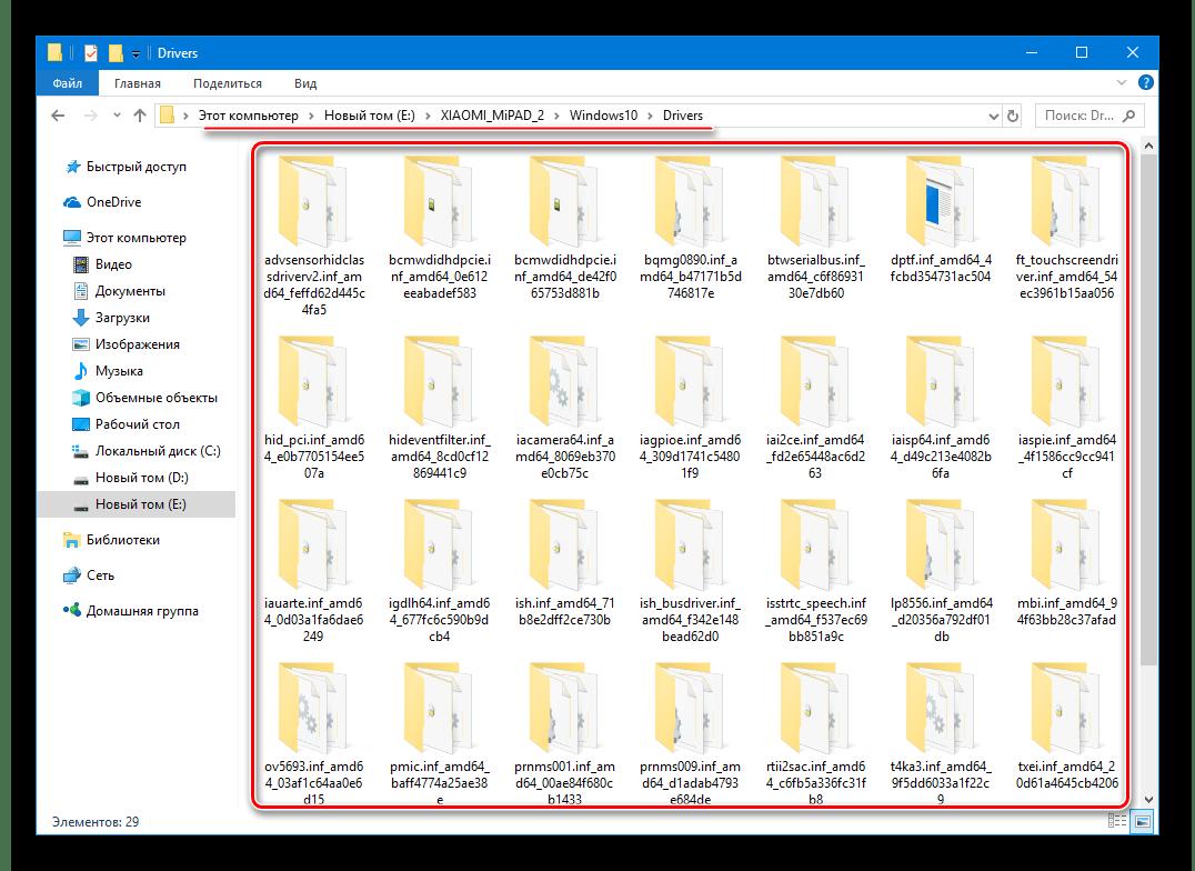 Xiaomi MiPad 2 драйвера Win 10 для всех комплектующих планшета