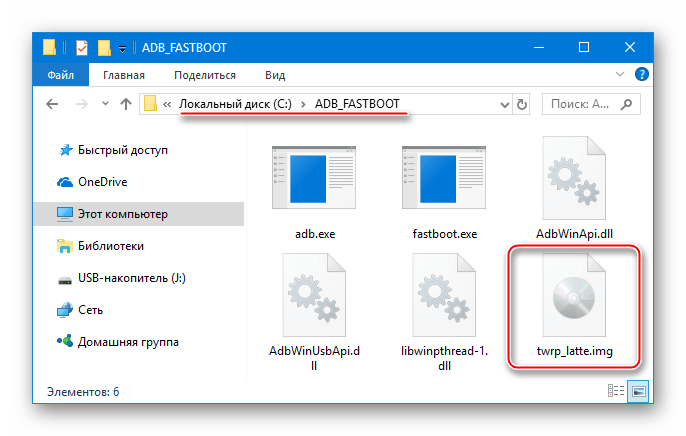 Xiaomi MiPad 2 образ TWRP в папке с ADB и FASTBOOT