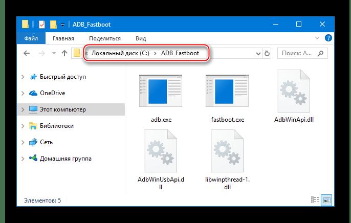 Xiaomi MiPad 2 папка с ADB и Fastboot - инструментами для разблокировки загрузчика