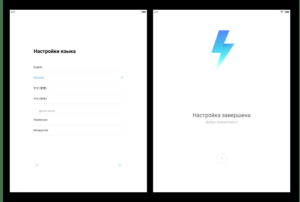 Xiaomi MiPad 2 первоначальная настройка переведенной прошивки