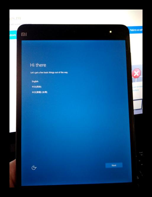 Xiaomi MiPad 2 приветственный экран Windows 10 после инсталляции