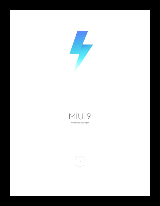 Xiaomi MiPad 2 приветственный экран локализованной MIUI 9