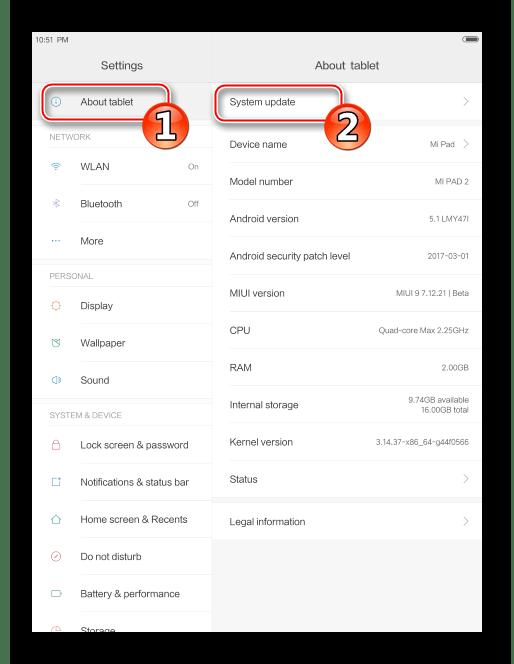 Xiaomi MiPad 2 расположение пункта System update в меню Settings