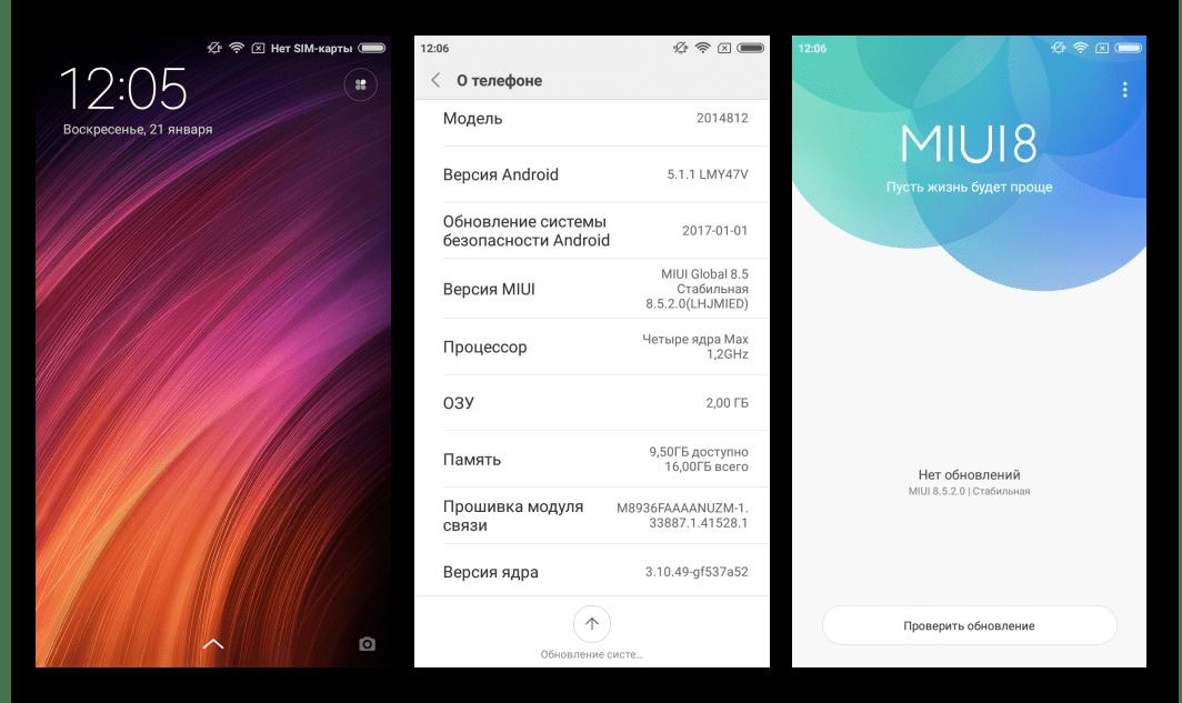 Xiaomi Redmi 2 MIUI 8 глобальная стабильная последней сборки