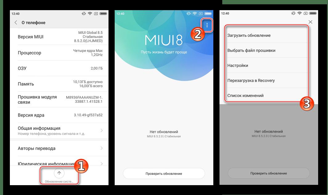 Xiaomi Redmi 2 Обновление системы меню опций