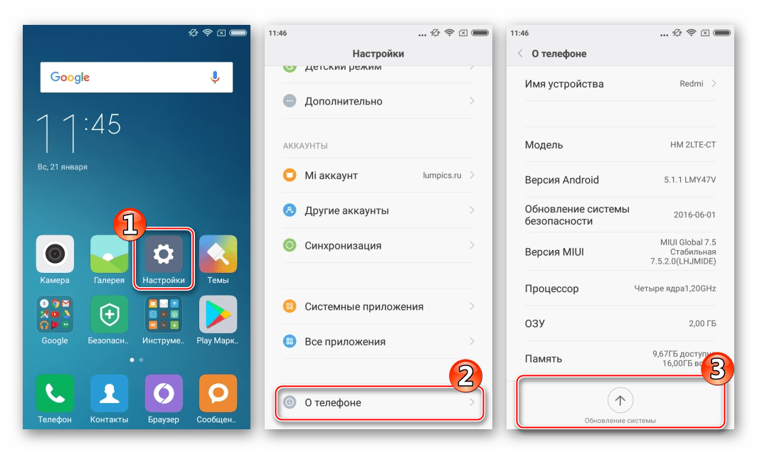 Xiaomi Redmi 2 Открытие приложения Обновление системы