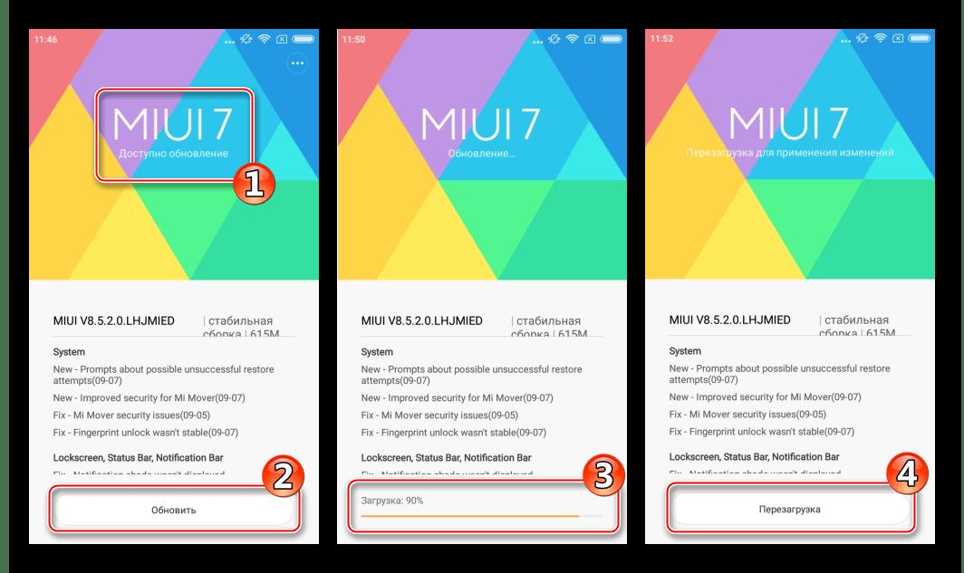 Xiaomi Redmi 2 Загрузка обновления, начало установки