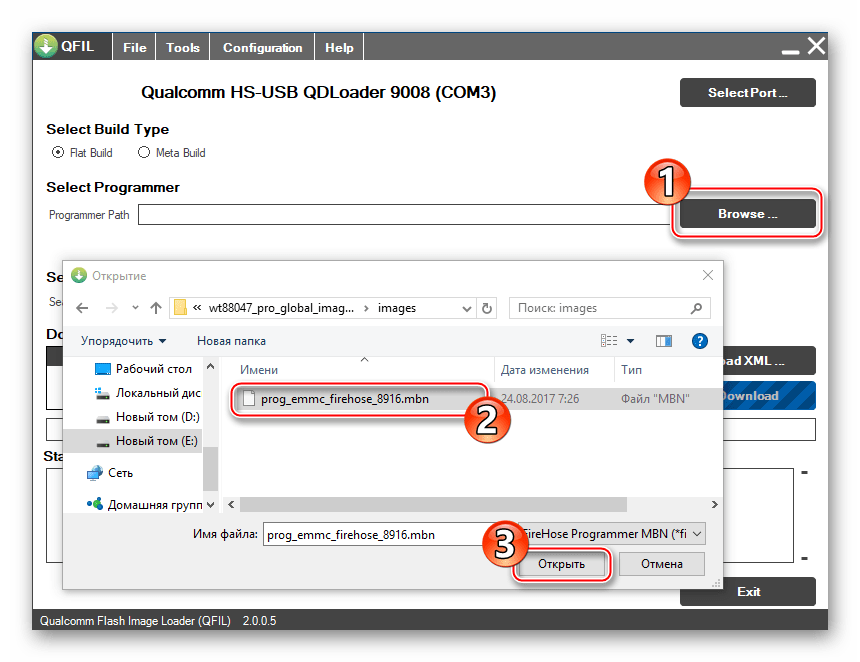 Xiaomi Redmi 2 добавление файла Programmer в QFIL
