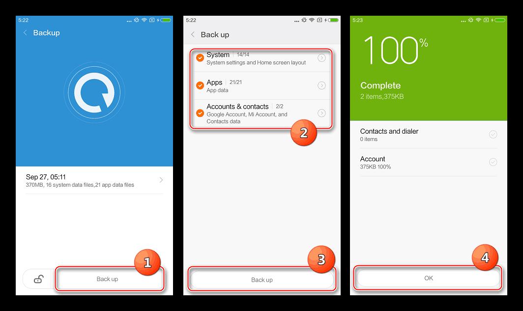 Xiaomi Redmi 2 локальный бэкап в память телефона перед прошивкой