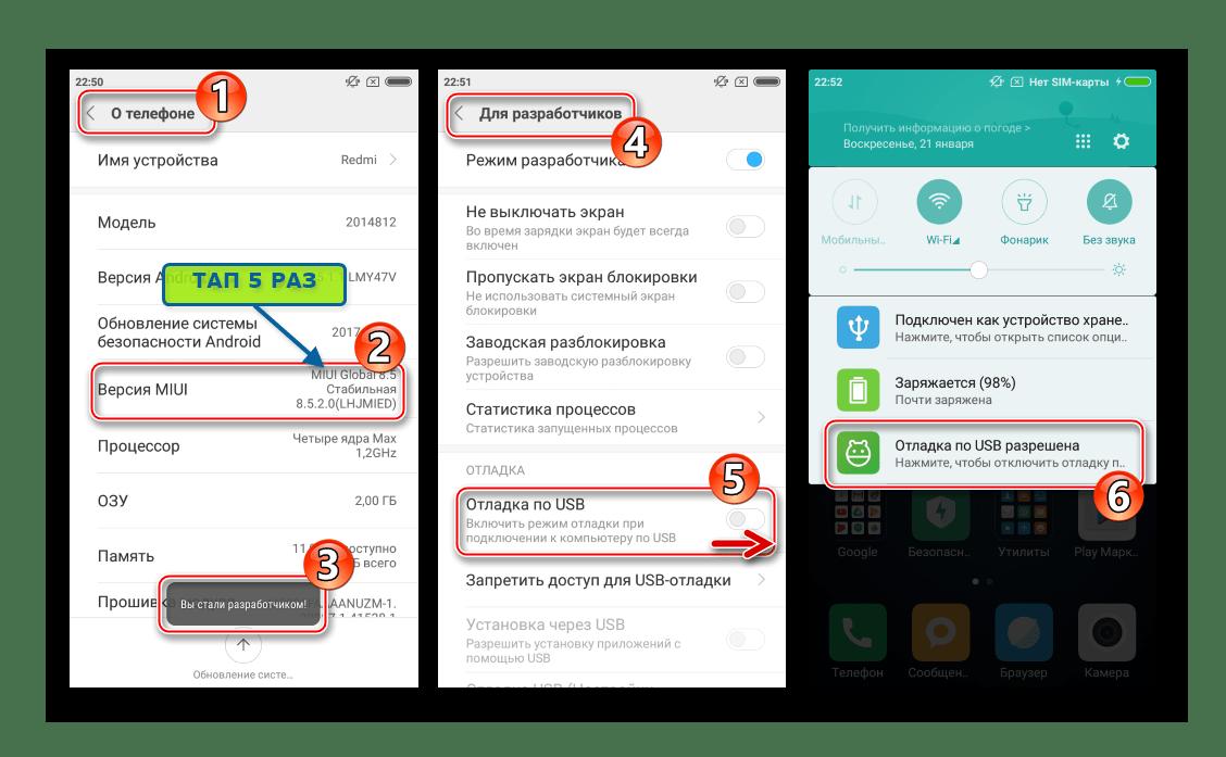 Xiaomi Redmi 2 включение Отладки по ЮСБ