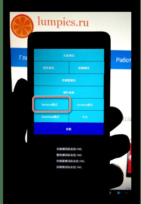 Xiaomi Redmi 2 запуск FASTBOOT из Прелоадера