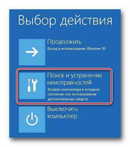 Жмем кнопку Поиск и устранение неисправностей в загрузочном меню Windows 10