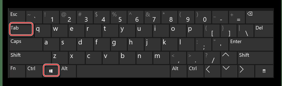 Жмем одновременно комбинацию кнопок Windows и Tab на клавиатуре