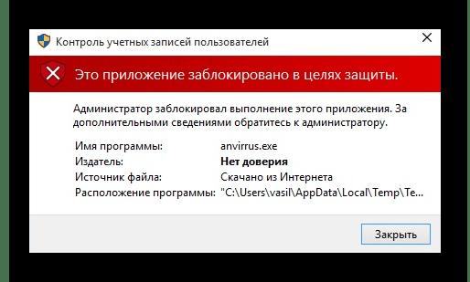 Заблокированная установка программного обеспечения в Виндовс 10