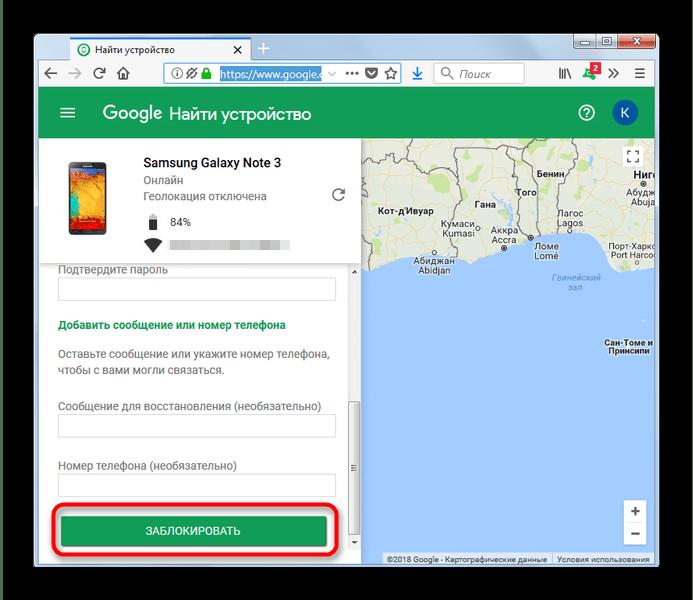 Заблокировать устройство паролем в Google Find My Pnohe