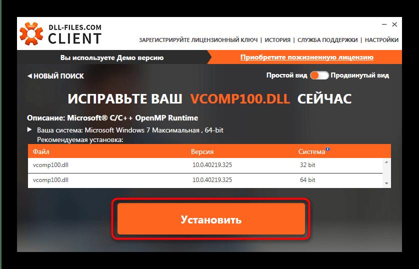 Загрузить vcomp100.dll через DLL-files-com Client