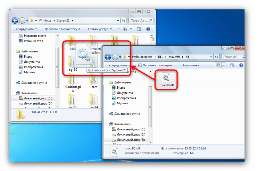 Загрузить вручную msvcr80.dll в системную папку