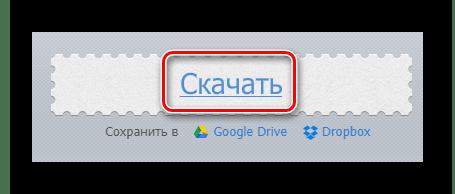 Загрузка аудиофайла с серверов MP3Cut.ru