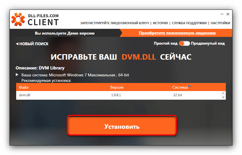 Загрузка файла dvm.dll, найденного в программе DLL-files-com Client