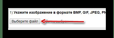 Загрузка фотографии с диска на imgonline.com.ua