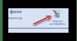 Загрузка изображения на FunStudio.ru