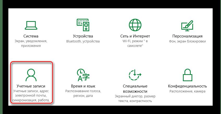 Заходим в раздел Учетный записи в параметрах Windows 10
