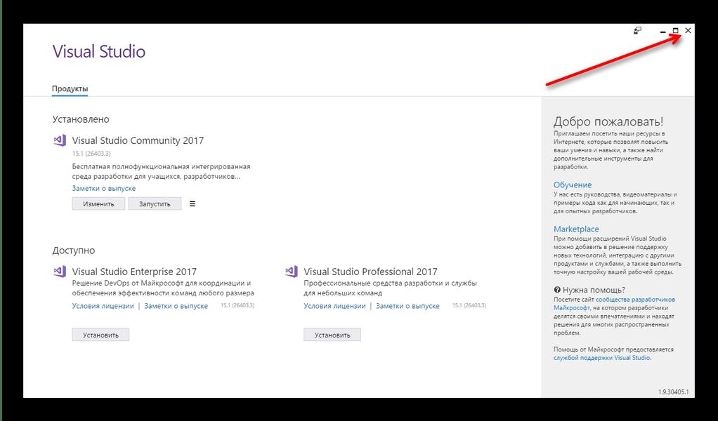 Закрыть Установщик Visual Studio для исправления ошибки в mfc71.dll