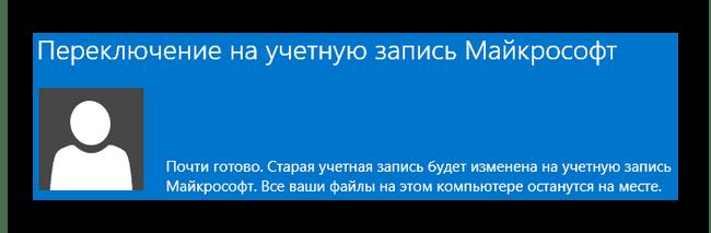 Замена старой учетной записи на аккаунт от Майкрософт Windows 8