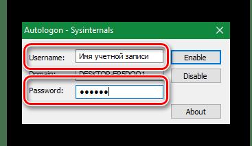 Заполняем поля в программе Autologon