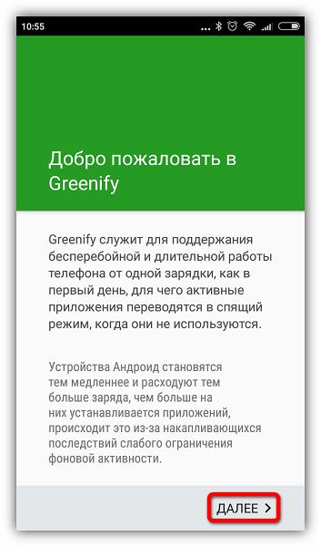 Запуск Greenify