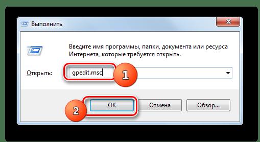Запуск Редактора локальной групповой политики путем ввода команды в окошко Выполнить в Windows 7