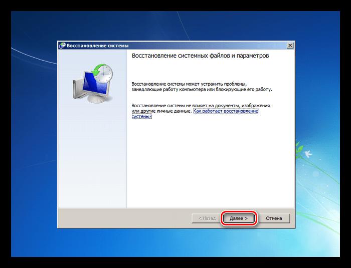 Запуск процесса отката системы в среде восстановления Windows