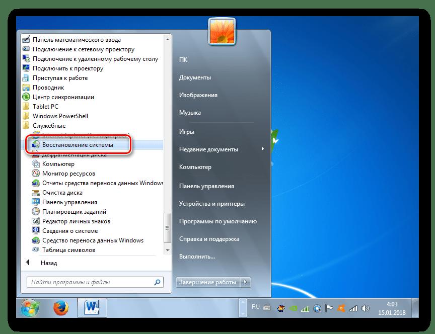 Запуск системной утилиты восстановления системы из папки Служебные через кнопку Пуск в Windows 7