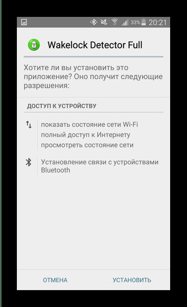 Запуск установки приложения через My APK